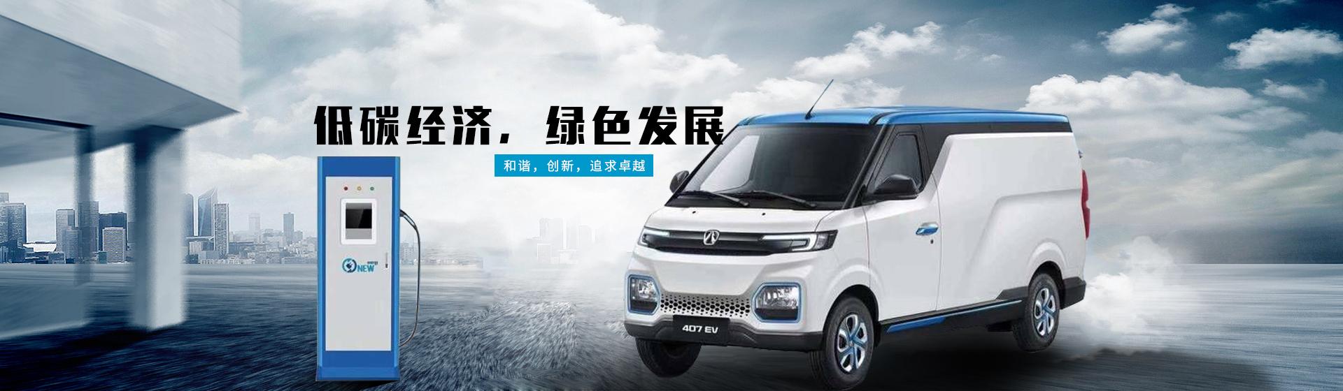新能源物流車